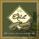 Εστιατόριο «Ελιά»